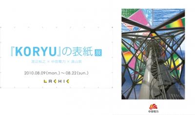 koryu-ten2l.jpg