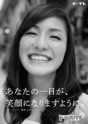 suzukiw.jpg